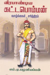 Veerapandiya Katta Bomman Vaalkai Sarithiram - வீரபாண்டிய கட்டபொம்மன் வாழ்க்கைச் சரித்திரம்