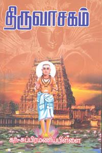 Tamil book Thiruvasagam Moolamum Uraiyum