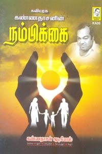 Kaviyarasar Kannadasanin Nambikai (DVD) - கவியரசு கண்ணதாசனின் நம்பிக்கை (DVD)