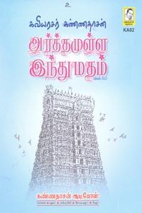Kavignar Kannadasanin Arthamulla Indhu Matham Part 2 & 3 (DVD) - கவியரசர் கண்ணதாசன் அர்த்தமுள்ள இந்துமதம் பாகம் 2&3 (DVD)