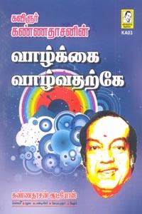 Kavignar Kannadasanin Vaalkai Vaalvatharke(DVD) - கவிஞர் கண்ணதாசனின் வாழ்க்கை வாழ்வதற்கே (DVD)