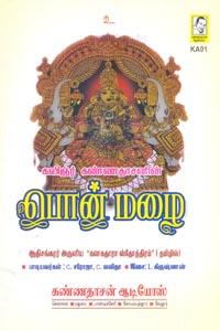 Tamil book Kavignar Kannadasanin Pon Malai(DVD)