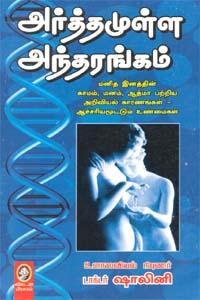 Tamil book Arthamulla antharangham