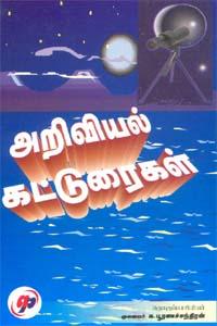Ariviyal Katuraigal - அறிவியல் கட்டுரைகள்