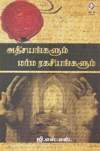 Tamil book Athisayangalum Marma Ragasiyangalum
