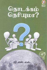 Thodakkam Theriyuma - தொடக்கம் தெரியுமா