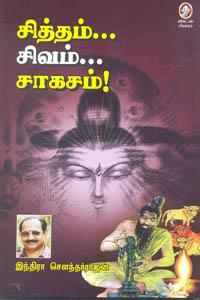 Tamil book siththam Shivam Saagasam