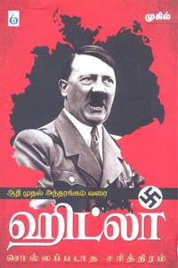 Tamil book Aathi Muthal Andham Varai Hitler Sollapadatha Sarithiram