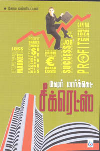 Tamil book Share Market Secrets