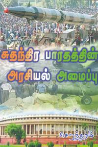 Tamil book Suthanthira Bharathathin Arasiyal Amaippu