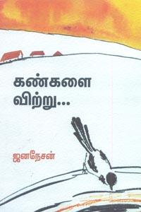 Kangalai Vitru - கண்களை விற்று