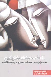 Tamilil Bilkaniyam - தமிழில் பில்கணீயம்