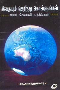 Ithaiyum Therinthu Kollungal 1000 Kelvi- Pathilgal - இதையும் தெரிந்து கொள்ளுங்கள் 1000 கேள்வி - பதில்கள்