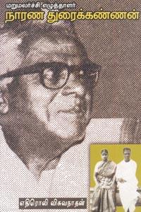Marumalarchi Eluthaalar Naarana Duraikannan - மறுமலர்ச்சி எழுத்தாளர் நாரண துரைக்கண்ணன்