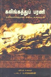 Kalingathu Bharani Ellorkumana Eliya Uraiyudan - கலிங்கத்துப் பரணி எல்லோர்க்குமான எளிய உரையுடன்
