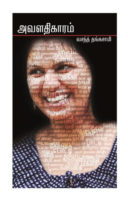 Tamil book Avalathikaaram