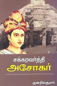 Chakravarthy Ashokar - சக்கரவர்த்தி அசோகர்