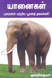 Tamil book Yaanaigal (Vaaranam Patriya Poorana Thagavalgal)