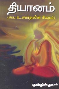 Tamil book Dhyanam (Suya Unarthalin Sigaram)