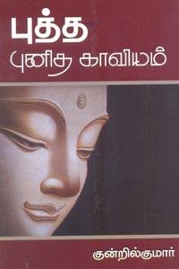 Putha Punitha Kaaviyam - புத்த புனித காவியம்