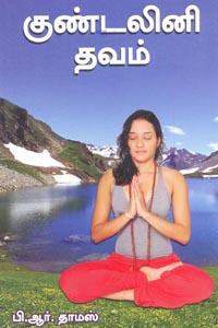 Gundalini Thavam - குண்டலினி தவம்