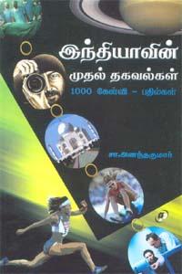 Indiayavin Muthal Thagavalgal 1000 Kelvi-Pathilgal - இந்தியாவின் முதல் தகவல்கள் 1000 கேள்வி - பதில்கள்