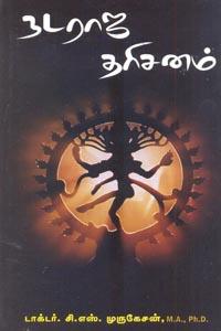 Abaranji (Idhayathai Varudum Kaathal Kathai) - நடராஜ தரிசனம்