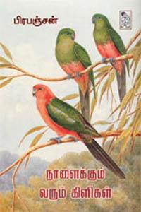 Naalaikkum Varum Kiligal - நாளைக்கும் வரும் கிளிகள்