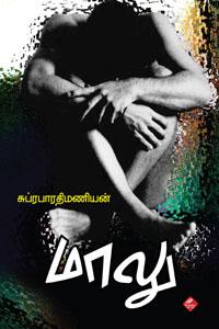 Tamil book Maalu
