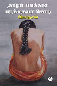 Thazhaparakkaatha Parathayar Kodi - தாழப் பறக்காத பரத்தையர் கொடி