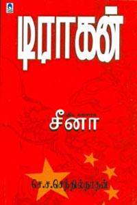 Dragon Pudhiya valarasu china - டிராகன் புதிய வல்லரசு சீனா