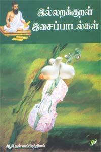 Illarakural Isaipaadalgal - இல்லறக்குறள் இசைப்பாடல்கள்