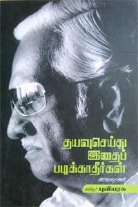 Tamil book Dhayavuseidhu idhai padikkaadheergal