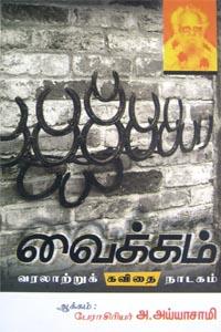 Vaikkam Varalaattru kavidhai Naadakam - வைக்கம் வரலாற்றுக் கவிதை நாடகம்
