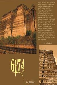Tamil book 6174