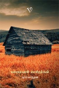 Maanavaari Manithargal - மானாவாரி மனிதர்கள்