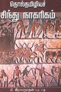Tamil book Tholthamizyisi Sindhu Nagarigam