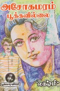 Tamil book Asokamaram Pukkavillai