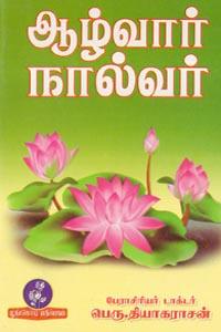 Alwar Nalavar - ஆழ்வார் நால்வர்