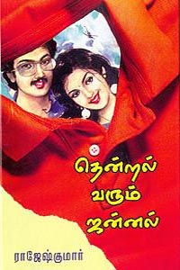 Tamil book Thendral varum jannal