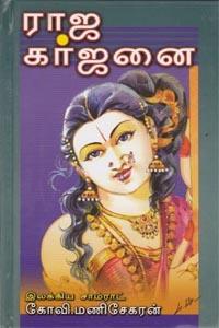 Tamil book Raja Karjanai