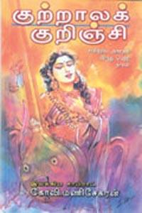 Tamil book Kuttrala Kuravanji