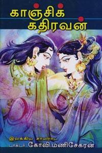 Tamil book Kachikathiravan