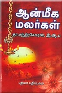 Tamil book Aanmeega malargal
