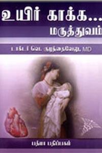 Uyir kaakka Maruththuvam - உயிர் காக்க மருத்துவம்