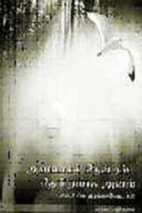 Tamil book Analaaga thendral thendralaaga anal