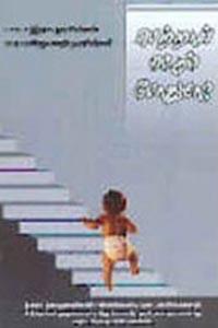 Tamil book Pettraal mattum podhuma