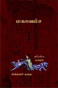 Mahavamsa - மகாவம்சா