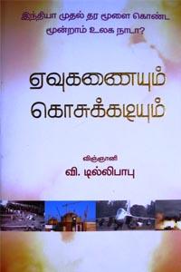 Eavukaalayum Kosukkadiyum - ஏவுகணையும் கொசுக்கடியும்
