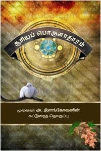 Suriya porulaadhaaram - சூரியப் பொருளாதாரம்